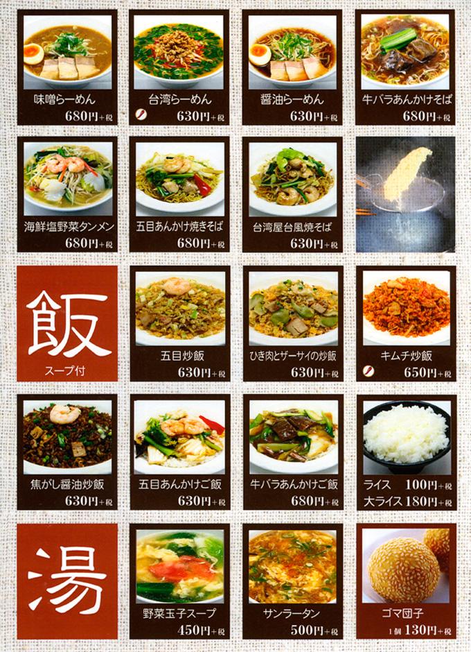 麺・飯・スープメニュー